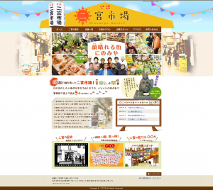 二宮市場の情報サイト