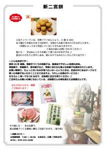 新二宮餅2